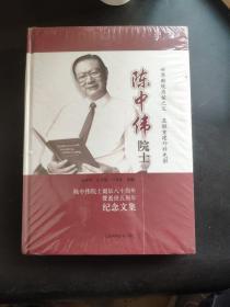 世界断肢再植之父 显微重建外科先驱 陈中伟院士
