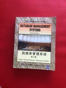 数据库管理系统:第2版