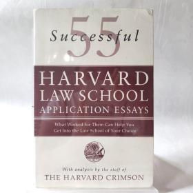 55 Successful Harvard Law School Application Essays:What Worked for Them Can Help You Get Into the Law School of Your Choice