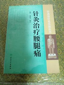 针灸治疗见实效丛书·针灸治疗腰腿痛        C1