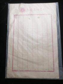 笺纸【香港书谱学院】红栏八行笺19*29cm*8页