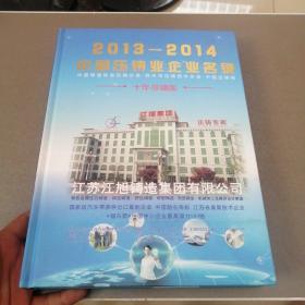 中国压铸业企业名录 2013-2014 十年珍藏版