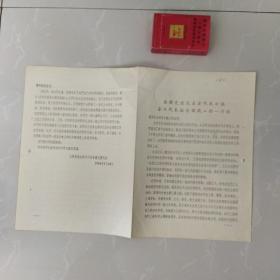 1956年全国先进生产者代表会议全体代表给全国职工的一封信,(如图,一张两面印……
