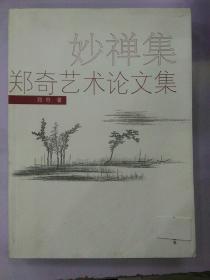 妙禅集.郑奇艺术论文集