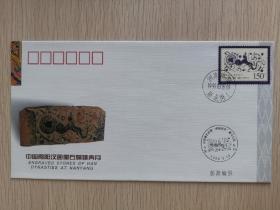 汉代画像《嫦娥奔月》原地纪念封
