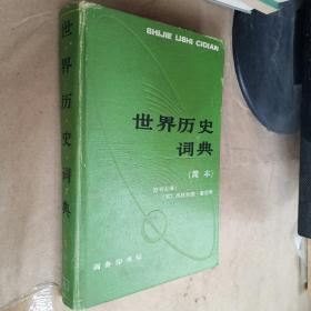 世界历史词典(简本)