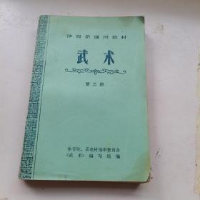 体育系通用教材 武术第三册