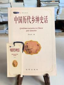 中国历代乡绅史话(首版一印 带有原书书签)