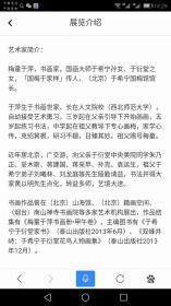 保真书画,于希宁大师孙女,于希宁国梅馆馆长,于萍《探幽》国画一幅,画心尺寸69×34.5cm。