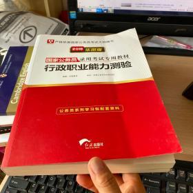 2019华图教育·国家公务员录用考试专用教材:行政职业能力测验
