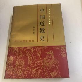 中国道教史第二卷