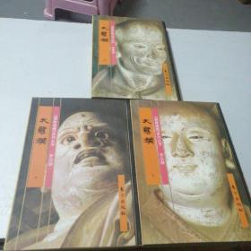 大罗汉上中下  全三册 一版一印