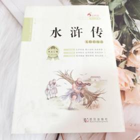 红鹦鹉经典名著:水浒传(青少版)