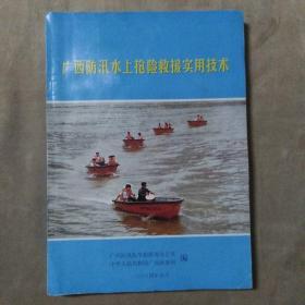广西防讯水上抢险救援实用技术