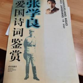 """张学良爱国诗词鉴赏(""""张学良及东北军史研究会""""会长张德良作序,1997一版一印)"""