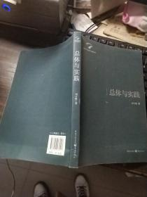 实践哲学的传统与创新丛书:总体与实践
