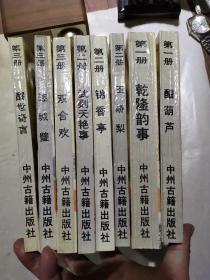 明清艳情小说精选系列(八本合售)