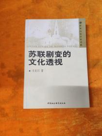 苏联剧变的文化透视——世界历史学术书系