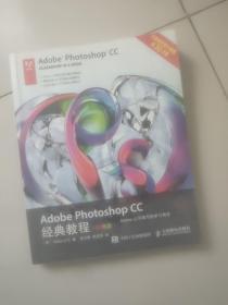 Adobe Photoshop CC经典教程(彩色版)【附光盘】