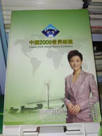 中国2009世界邮展