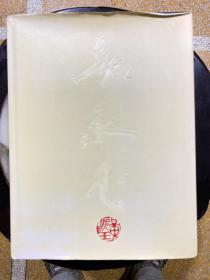 黄永玉画集 1989年黄永玉画展 画册 自印本!少见