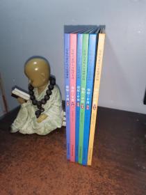 写给儿童的人文地理百科 你好!中国【全六册】西南-中南-东北-西北-华东-华北