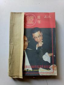 瞭望周刊1988年 1-11