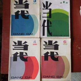 《当代》双月刊  1983年 1.3.4.5.期 四册合售 私藏 书品如图..