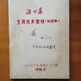 潮州菜烹调技术教材(粤菜)1974年 老菜谱食谱点心菜点烹饪烹调技术