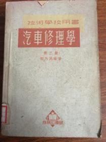 技术学校用书 汽车修理学 第二册