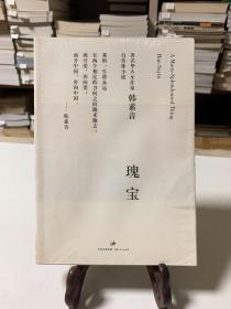 瑰宝:韩素音自传体小说(未拆塑封)
