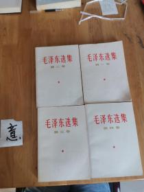 毛泽东选集(1~4卷)