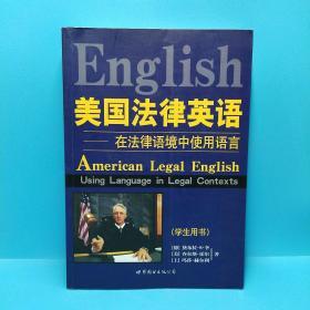 美国法律英语:在法律语境中使用语言(学生用书)