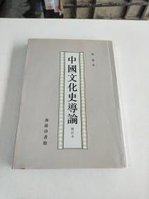 中国文化史导论(修订本)(在236号)