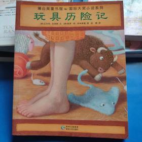 玩具历险记 蒲公英童书馆 国际大奖小说系列