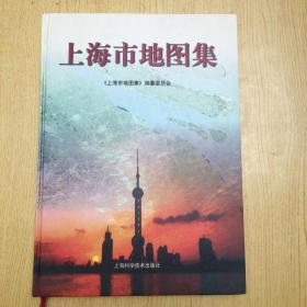 上海市地图集*精装8开.【8k--4】