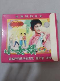 VCD 中国评剧大全 小女婿(3盘)