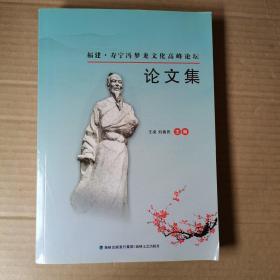 福建·寿宁冯梦龙文化高峰论坛 论文集
