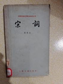宋词  中国古典文学基本知识丛书