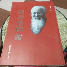 陈寿荣印谱