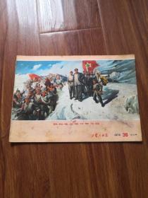 工农兵画报1970/36   21号柜