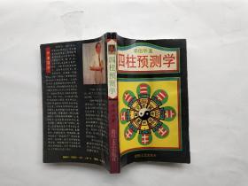 四柱预测学 邵伟华 敦煌文艺出版社 库存未阅过1993年1版1印正版