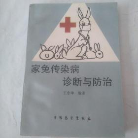 家兔传染病诊断与防治