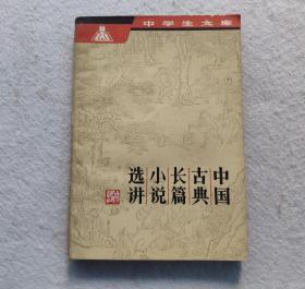 中國古典長篇小說選講——中學生文庫