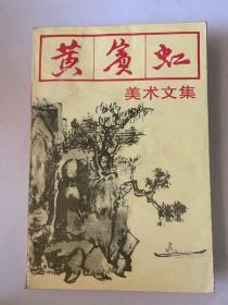 黄宾虹美术文集