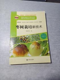 构建和谐新农村系列丛书·种植类:枣树栽培新技术