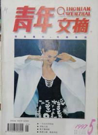 青年文摘1997/5