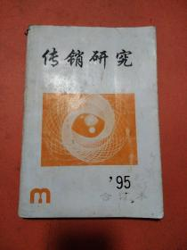 传销研究 1995年合订本(5-12期   第5为创刊号)