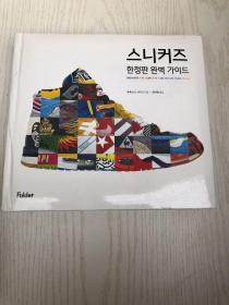 Sneakers: The Complete Limited Editions Guide[脚底鞋]