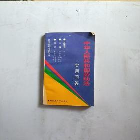 《中华人民共和国劳动法》实用问答